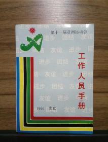 第十一届亚洲运动会工作人员手册  1990北京