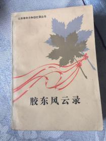 胶东风云录-山东革命斗争历史回忆录丛书