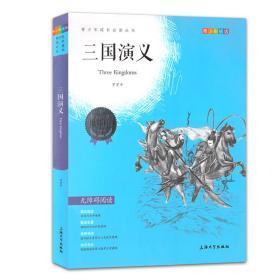 青少年成长 无障碍阅读 三国演义 青少彩插版 上海大学出版社