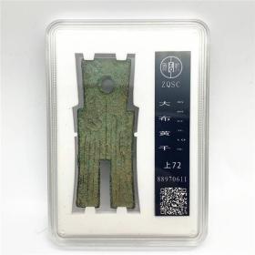 货布 王莽货布众乾评级 真品评级币 上美品72 盒子币 扫码可查询。