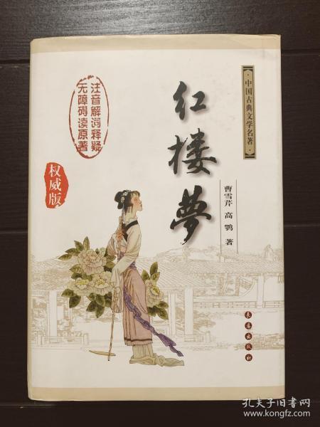中国古典文学名著:红楼梦(无障碍阅读)(权威版)