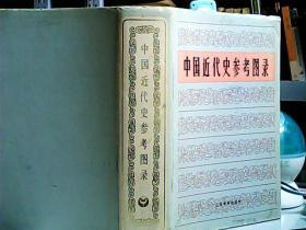 中国近代史参考图录 1840-1919 (16开精装合订本)