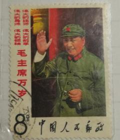信销邮票 文2招手