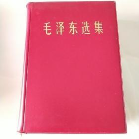 毛泽东选集一卷本【极品稀少】带原装盒《大32开接近全新,1967年济南第一次印刷》