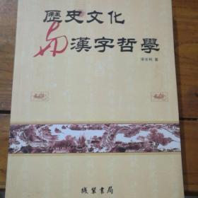 历史文化与汉字哲学