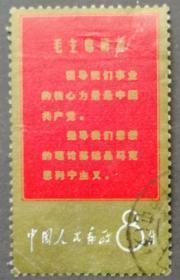 文1 毛主席语录 金边领导 信销票(文1领导信销)文1邮票 文革邮票2