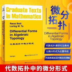 Differential forms in algebraic topology 代数拓扑中微积形式