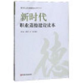 新时代职业道德建设读本