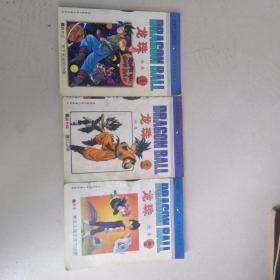 龙珠漫画全集珍藏版,三册合售