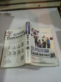 Excel 2010财务与会计实战技巧 .