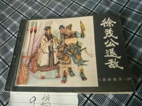 徐茂公退敌(说唐前传四)