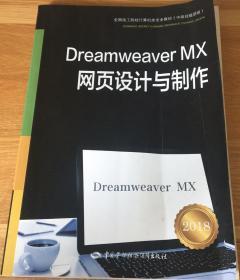 DreamweaverMX网页设计与制作