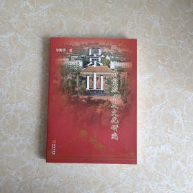 景山寿皇殿历史文化研究