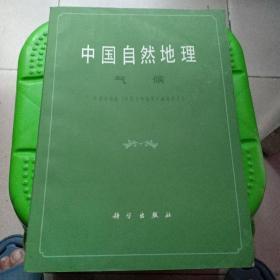 中国自然地理(气候)
