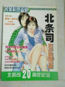 名家彩图鉴赏    北条司20周年纪念