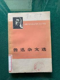 鲁迅杂文选(上)