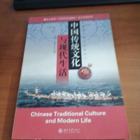 北大版新一代对外汉语教材·文化汉语教材·留学生中级文化读本2:中国传统文化与现代生活