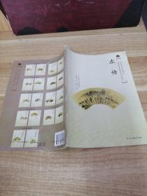 国学经典进课堂:左传(初中8年级上)
