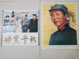 两张宣传画:①周恩来朱德林彪飞机场接毛主席刘少奇(48cmX49cm)②毛泽东同志在陕北(1936)(62cmx51cm)。