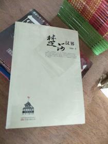 军旅文学精品万卷文库(第1辑·长篇小说卷):楚河汉界
