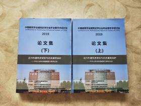 中国建筑学会建筑史学分年会暨学术研讨会 2019论文集上下 近70年建筑史研究与历史建筑保护
