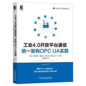 工业4.0开放平台通信统架构OPCUA实践