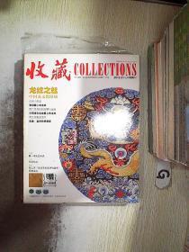 收藏  2012 1