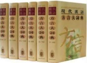 现代汉语方言大词典 (分卷合订本 16开精装  全六册)