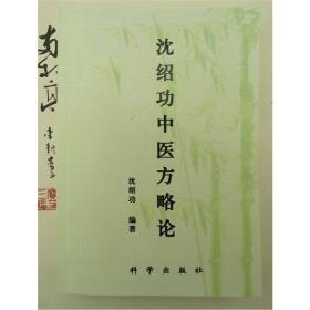中医 沈绍功中医方略论 沈绍功教授罕见资料16开大本完整版
