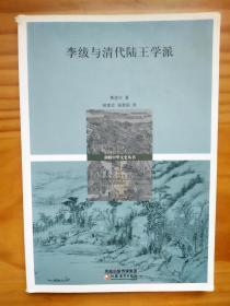 李绂与清代陆王学派