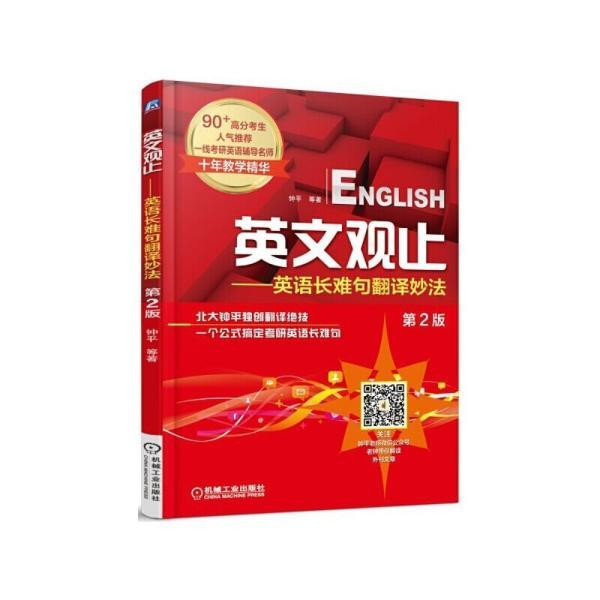 英文观止:英语长难句翻译妙法(第2版)
