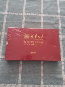 清华大学 2020 清华大师手迹 庚子年周历   未拆封