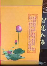 佛教经书,为以免浪费,每人免费各限请50种,每种数量看情况,邮费按重量,佛说圣佛母般若波罗蜜多经,下单后备注佛经编号