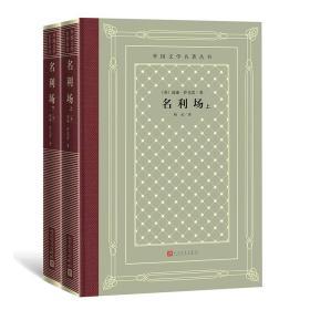 名利场(上、下)(精装网格本人文社外国文学名著丛书)