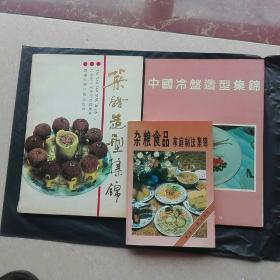 杂粮食品家庭制法集锦,菜肴造型集锦,中国冷盘造型集锦,3本合售,直板书