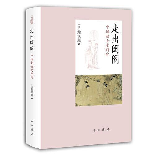 新书--走出闺阁:中国妇女史研究(精装)