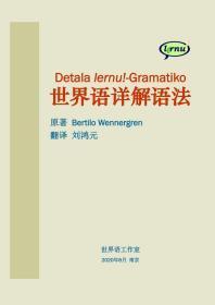 世界语详解语法(中文版)