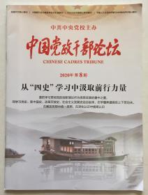 中国党政干部论坛 2020年 第8期 邮发代号:2-9