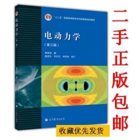 电动力学(第三版)多封面内容一样随机发