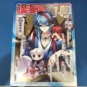 飒漫画向导2012年8月总第86期