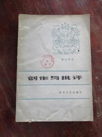 创作与批评 79年1版1印  包邮挂刷