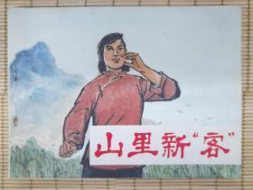 """【连环画】山里新""""客"""""""