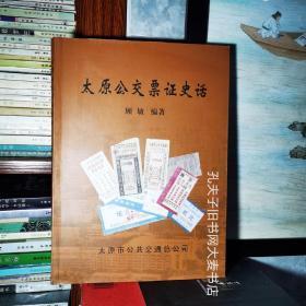 《太原公交票证史话》