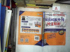 文都教育2017考研英语 阅读同源外刊时文精析