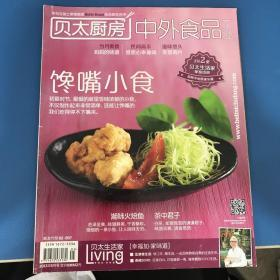 贝太厨房 中外食品工业 2013年5月号