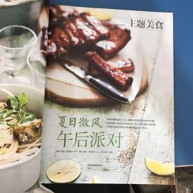贝太厨房 中外食品工业 2014年8月号