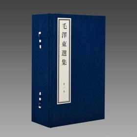 毛泽东选集(16开线装 全4函16册)