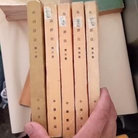 杜诗详注(五册全)
