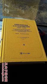 海关总署档案馆藏未刊中国旧海关出版物(1860-1949)【9】