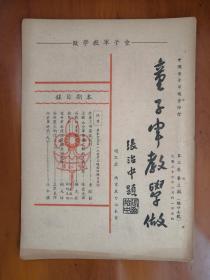 民国杂志 童子军教学做 民国36年 第3卷第3期 包邮挂刷